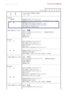 平成6年式戸籍歩見本(転籍前).jpg