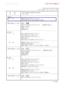 平成6年式戸籍HP見本(転籍後).jpg