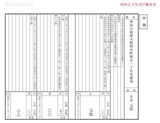 昭和23年式戸籍PC見本(転籍前後).jpg